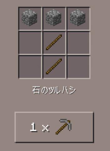 石のツルハシの作り方