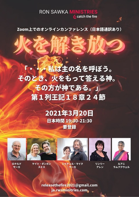 Releasing the Fire Conference Japanese