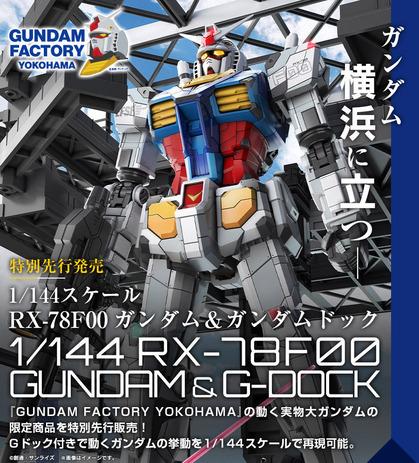 1/144 RX-78F00 ガンダム&ガンダムドック