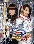 白鳥百合子VS桜塚やっくん「mashup!音王MUSIO maniaXXX」DVD発売中