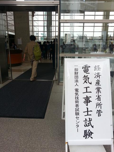 東京工科大学20141004_121338