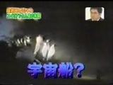 衝撃!エイリアンと人間の格闘映像?!