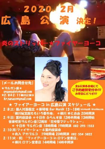 2月広島 表 A4