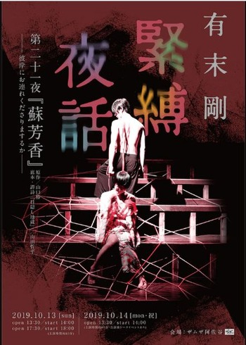 kinbakuyawa21_flyer