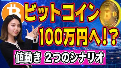 M_仮想通貨_200115_1