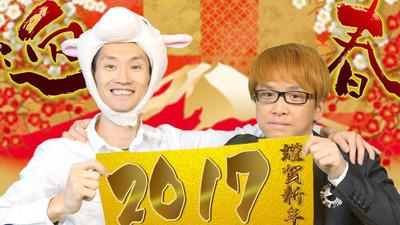 2017謹賀新年サムネ