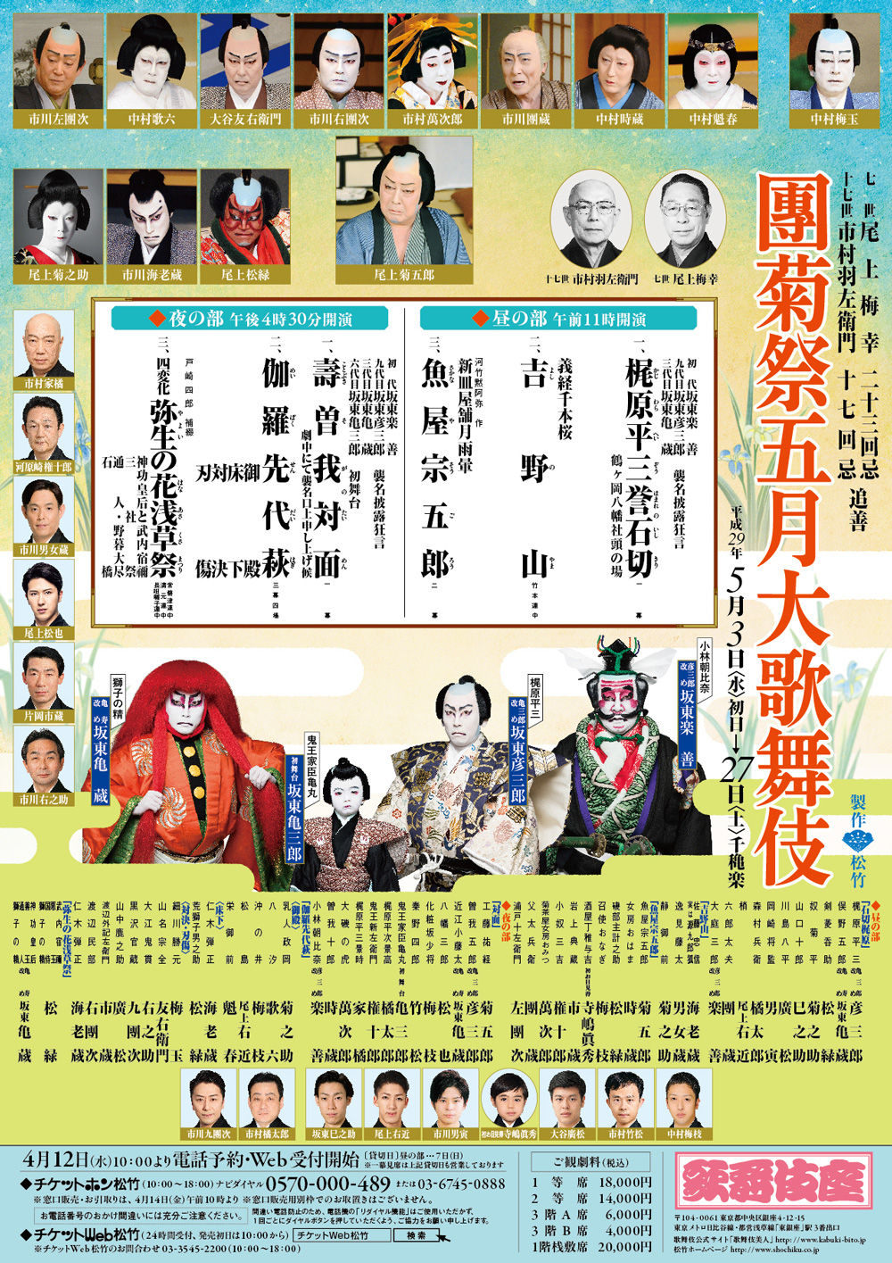 團菊祭 5月