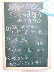 2017_0306_日替り