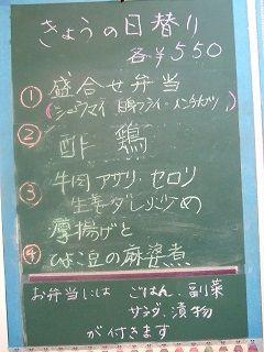 2016_0330_日替り