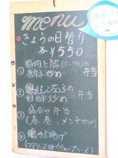 2017_0609_日替り