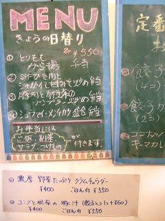 2015_1121_日替り