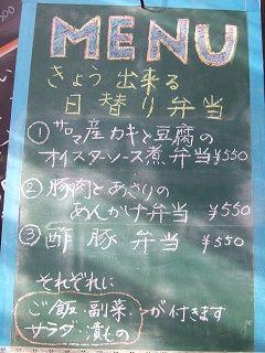 2014_1220_日替り