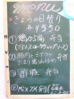 2017_0423 日替り