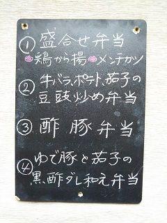 20170812_日替り