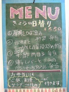 2015_1109_日替り