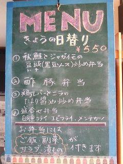 2015_1027_日替り