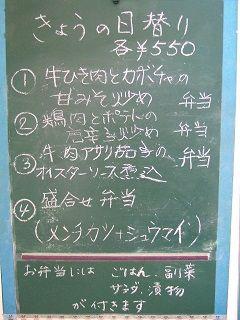 2016_0516_日替り