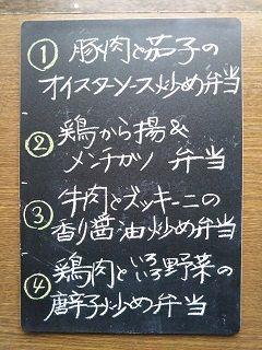 2017_0625_日替り