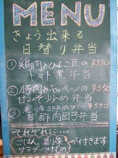 2015_0319_日替り