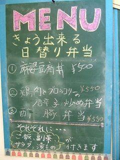 2015_0529_日替り