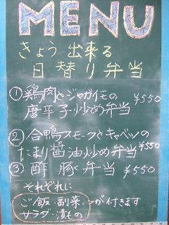 2014_1227_日替り