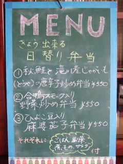 2014_1019 日替り
