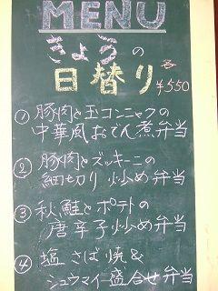 2015_0917_日替り