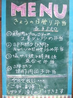 2015_0726_日替り
