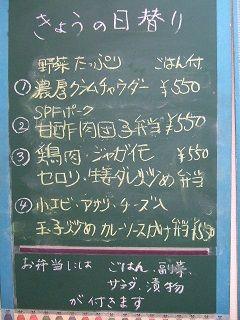 2016_0207_日替り