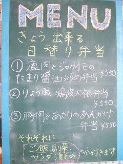 2014_1124_日替り