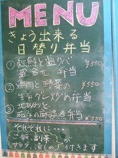 2015_0614_日替り