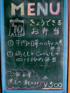 2014_0310 日替り