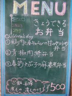 2014_0505 日替り