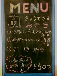2014_0319 日替り