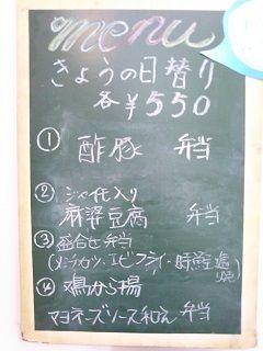 20170302_日替り