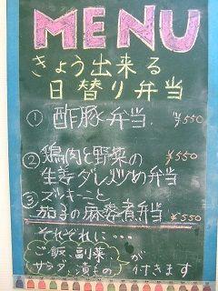 2015_0618_日替り