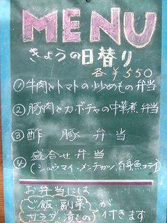 2015_0924_日替り