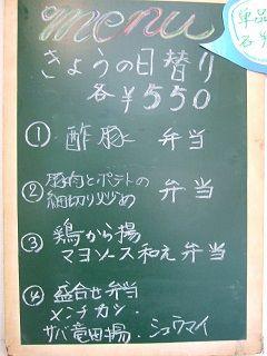 2017_0105_日替り