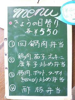 20170711_日替り