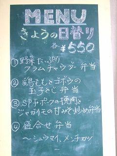 2015_1122_日替り