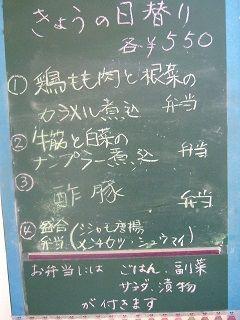 2016_0421_日替り