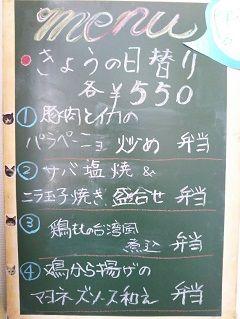 20170330_日替り