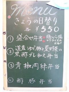 20170818_日替り