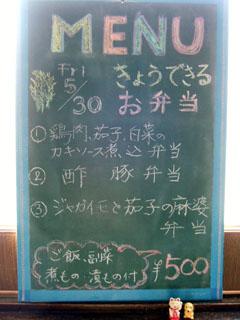 2014_0530 日替り