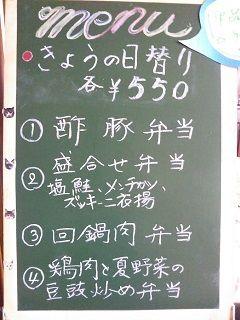2017_0720_日替り