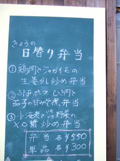 2014_0902 日替り