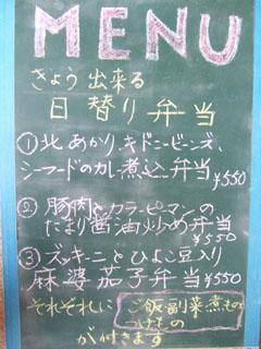 2014_1004 日替り