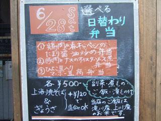 2014_0628 日替り