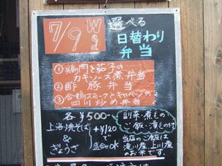 2014_0709 日替り