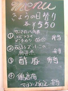 2016_0822_日替り